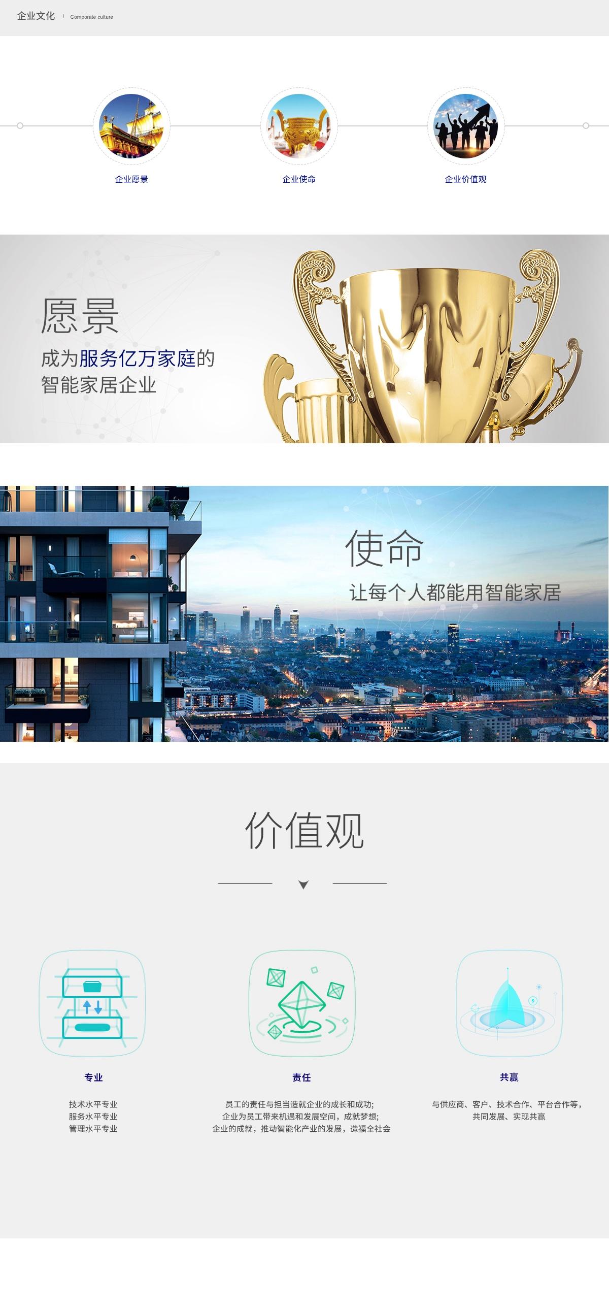 网页企业文化_看图王.jpg