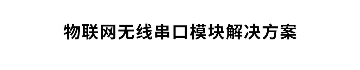 串口模块3_01.jpg